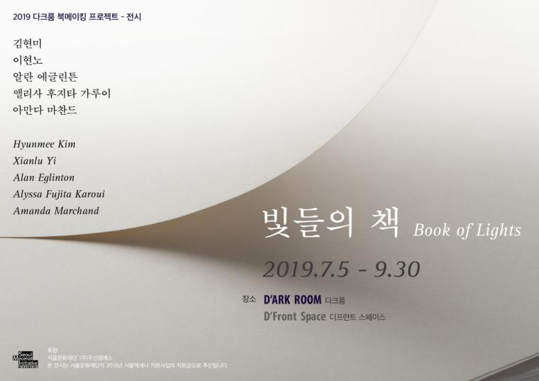 빛들의 책 Book of Lights