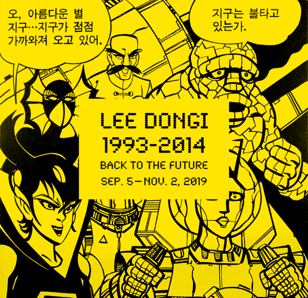 Lee Dongi, 1993 ~ 2014 : Back to the future