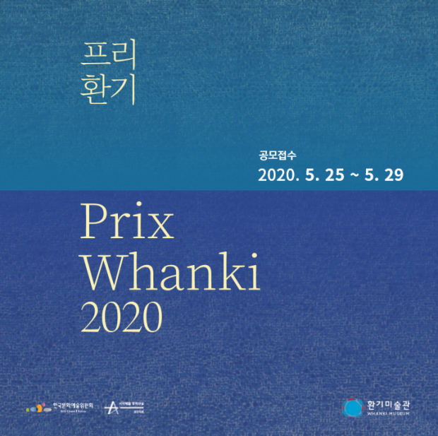 Call for Art 『Prix Whanki 2020』
